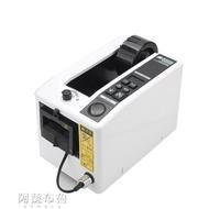 全自動膠帶機膠紙切割機M-1000 膠紙機膠紙封口機封箱膠帶切割機 阿薩布魯