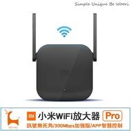 【免運費】 小米wifi放大器 小米放大器PRO 2X2外置天線/極速配對/300Mbps強電版 米家