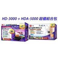 PX大通 HDTV極緻教主高畫質 數位機上盒HD-3000+HDA-5000數位天線