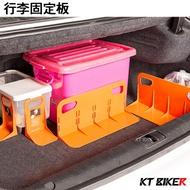 【KT BIKER】行李固定板 汽車 後車廂 L型 固定架 固定板  固定隔板 行李擋板 〔CBG010〕