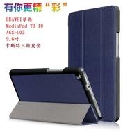 美人魚【卡斯特三折】HUAWEI華為 MediaPad T3 10 AGS-L03 9.6吋磁吸上蓋卡斯特三折側掀皮套