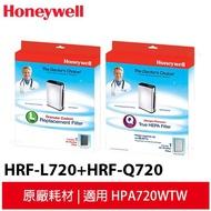 Honeywell HPA-720WTW 一年份原廠濾網組(HRF-Q720+HRF-L720)【贈口罩收納夾10入】