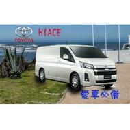e系列汽車用品 愛車必備TOYOYA豐田新海力士HIACE專車專用