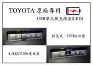 『007汽配城』豐田原廠盲塞式USB單孔快充插座(LED)RAV4 ALTIS AURIS COROLLA CROSS