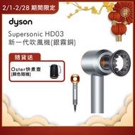 【送Oster快煮壺】Dyson戴森 Supersonic 吹風機 HD03(銀霧銅)