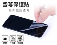 【東洋商行】ASUS ZenFone Live L1 5.5吋 ZA550KL 亮面抗刮防污 易貼 手機螢幕保護貼 螢幕保護貼 保護貼