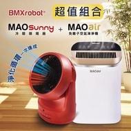 【日本Bmxmao】超值優惠組 MAOair 超高潔淨力 空氣清淨機+MAO Sunny冷暖智慧控溫循環扇【迪特軍】