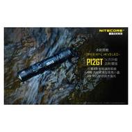 《宇捷》【A162套】最新版 Nitecore P12GT XP-L HI V3 1000流明 18650*1