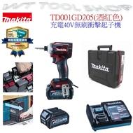 (木工工具店)makita 牧田 TD001GD205(酒紅色) TD001GD206(紫色) 充電40V無刷衝擊起子機
