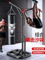 拳擊沙袋 立式吊式家用成人跆拳道拳擊散打沙包引體向上架子運動健身器【快速出貨】