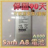 現貨 Samsung 電池 A8 A800 大量電池量販 保固90天 可現場更換 貨到付款 A7 A8