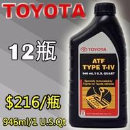 TOYOTA ATF TYPE T-IV 美國原裝進口汽車變速箱油946ml 12瓶裝