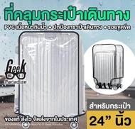 """ที่คลุมกระเป๋าเดินทางแบบใส สำหรับกระเป๋า 24"""" !!!ดูตารางและวัดไซส์ก่อนสั่งซื้อ!!! ผลิตจาก PVC เนื้อหนา คุณภาพสูง ปกป้อง กระเป๋าเดินทาง ใบสวยของคุณ ทนน้ำ ทนฝุ่น ทนรอยขีดข่วน ผ้าคลุมกระเป๋าเดินทาง แบบใส  พลาสติก PVC ใส กันรอยขีดข่วน กันถลอก กันเปื้อน"""