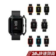 Amazfit 米動手錶 青春版 保護殼 保護套 替換殼 塑膠殼 小米手錶保護框 華米手錶保護框