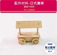 【springdiy粘土素材】木製品/ 日式攤車 造型餐車 點心車 關東煮 拼貼 木器 彩繪木器 蝶古巴特