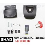 。摩崎屋。 SHAD 夏德 行李箱鎖頭組 SH33 新款鎖頭