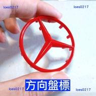 紅色 BENZ 賓士 氣囊 方向盤標 方向盤 氣囊標 車標 W204 W212 W221 C250 CLA W117