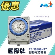 《國際牌 Panasonic》 TB38N系列 TB38909NT7 自動定時開關 表面安裝 定時器110V / 220V通用 停電補償