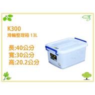【吉賀】K300 滑輪整理箱(SS) 【3入】 聯府 KEYWAY 收納箱 掀蓋整理箱 置物箱 K-300