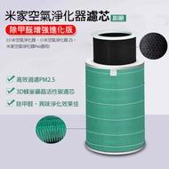 小米/米家空氣淨化器濾芯/濾網-副廠(除甲醛增強進化版) 小米空氣淨化器 2/2S/Pro通用 綠色