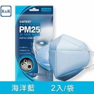 萊潔 PM2.5防霾口罩 海洋藍 2入