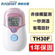 (現貨供應) Radiant 熱映光電 非接觸式 紅外線 額溫槍 TH30F (1年保固 紅外線體溫計) 專品藥局【2018578】