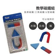 [現貨]教學用磁鐵組【指選好物】磁鐵鐵粉 小學生自然科學實驗 自然教學教具 馬蹄形磁鐵 U型磁鐵