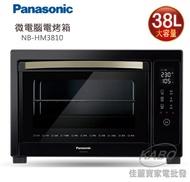 【佳麗寶】- 留言再享折扣(Panasonic國際)38L微電腦烤箱NB-HM3810