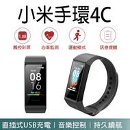 小米手環4C 現貨 當天出貨 台版 小米智能手錶 智能手環 智慧手錶 【coni shop】