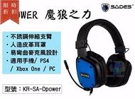 【尋寶趣】賽德斯 DPOWER 魔狼之力 電競耳麥 耳罩式耳機 適用手機/PS4/PC 吃雞耳機 全罩式耳機 傳說對決耳機 LOL耳機 電腦耳機 比賽耳機 小耳機 KR-SA-Dpower