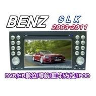 俗很大~Benz SLK - 專用型六合一觸控式DVD主機/數位/導航/藍芽/IPOD/保固一年
