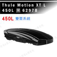 【露營趣】新店桃園 THULE 都樂 Motion XT L 450L 6297B 黑 車頂箱 行李箱 旅行箱 漢堡