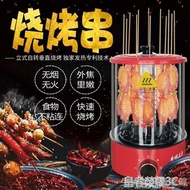 家用無煙電燒烤爐室內小型烤肉串機全自動旋轉烤羊肉串機烤肉神器YTL 樂活 全館八八折