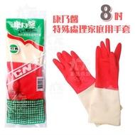 【九元生活百貨】康乃馨 特殊處理家庭用手套/8吋 乳膠手套 清潔手套