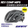 GIANT REV COMP MIPS 亞洲頭型公路車安全帽