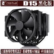 貓頭鷹 Noctua D15 黑化版 CPU 散熱器 靜音 塔扇 雙塔 雙風扇 六導管 NH-D15