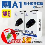 【送彩殼】id221 MOTO A1【雙包組】機車藍芽耳機 騎士 安全帽 重機 無線 藍牙耳機【禾笙科技】