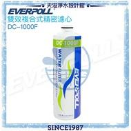 【EVERPOLL 愛惠浦科技】DC-1000F 雙效複合式精密濾心【DCP-1000 適用】【DCP-3000 第二道】