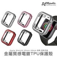 Apple Watch 2 3 4 5 40 44 mm 金屬質感 電鍍 TPU 矽膠 防摔殼 防刮 保護殼 保護套