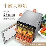 美國 AROMA 紫外線全金屬十層溫控 乾果機 食物乾燥機 果乾機 烘乾機