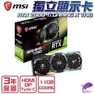MSI 微星 RTX 2080 Ti GAMING X TRIO 顯示卡 NVIDIA RTX 2080 Ti 顯示晶片