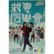 Hong Kong TVB Drama: 救妻同学会 Wife Interrupted [2018] DVD