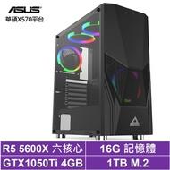 華碩X570平台[鈦銀戰神]R5六核GTX1050Ti獨顯電玩機