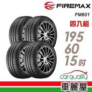 【FIREMAX】FM601 降噪耐磨輪胎_四入組_195/60/15(車麗屋)