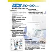 【101通訊館】通航 DCS-60 ( 424 ) + TD-8315D*23 TONNET 電話總機 含來電顯示