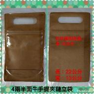 手提夾鏈4兩,半斤牛皮透明立袋  🙋整包(50個)下單區🙋