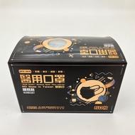 【光南大批發】順易利代工-提姆 雙鋼印-成人醫用口罩(黑色)50入/盒