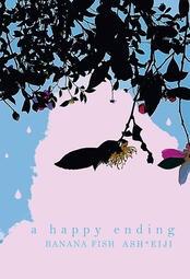 缺貨[040030851506][KAEDE (櫻井新)] a happy ending(BANANAFISH) アッ