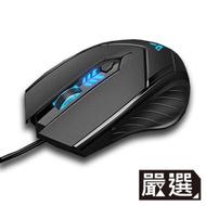 嚴選 七彩炫光低噪音USB帶線電競遊戲滑鼠 4鍵3DPI 黑