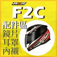 [安信騎士] M2R F2C 專用鏡片 耳罩 內襯 鏡片座 賣場